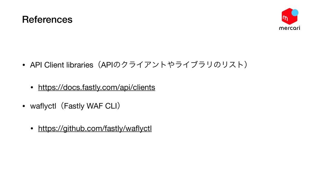 References • API Client librariesʢAPIͷΫϥΠΞϯτϥΠ...