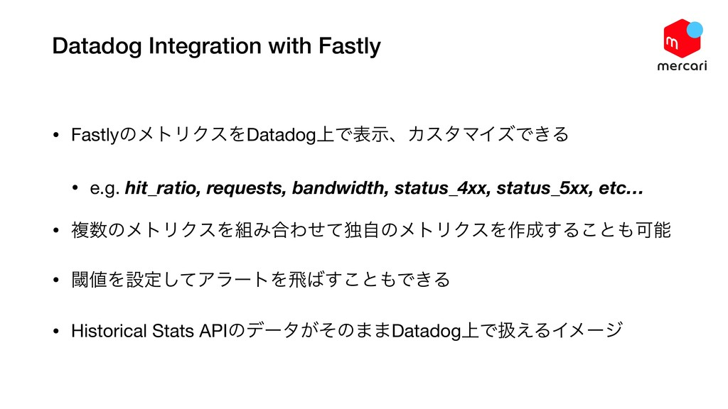 Datadog Integration with Fastly • FastlyͷϝτϦΫεΛ...