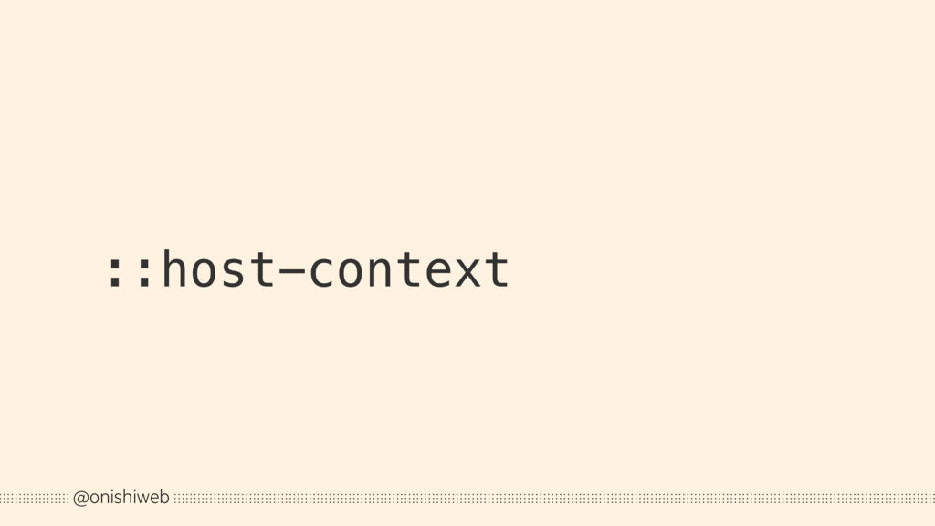 ::host-context @onishiweb