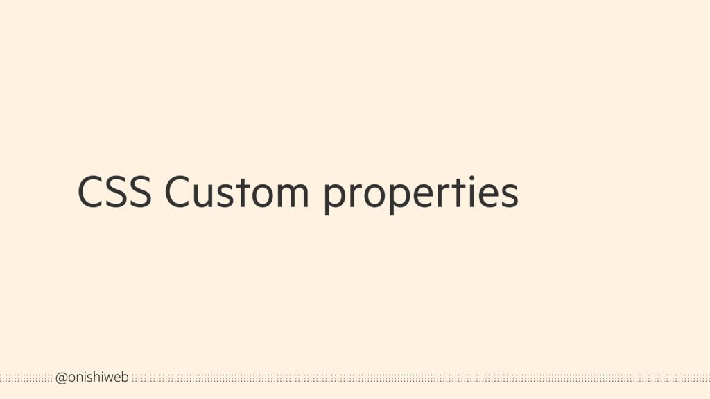 CSS Custom properties @onishiweb