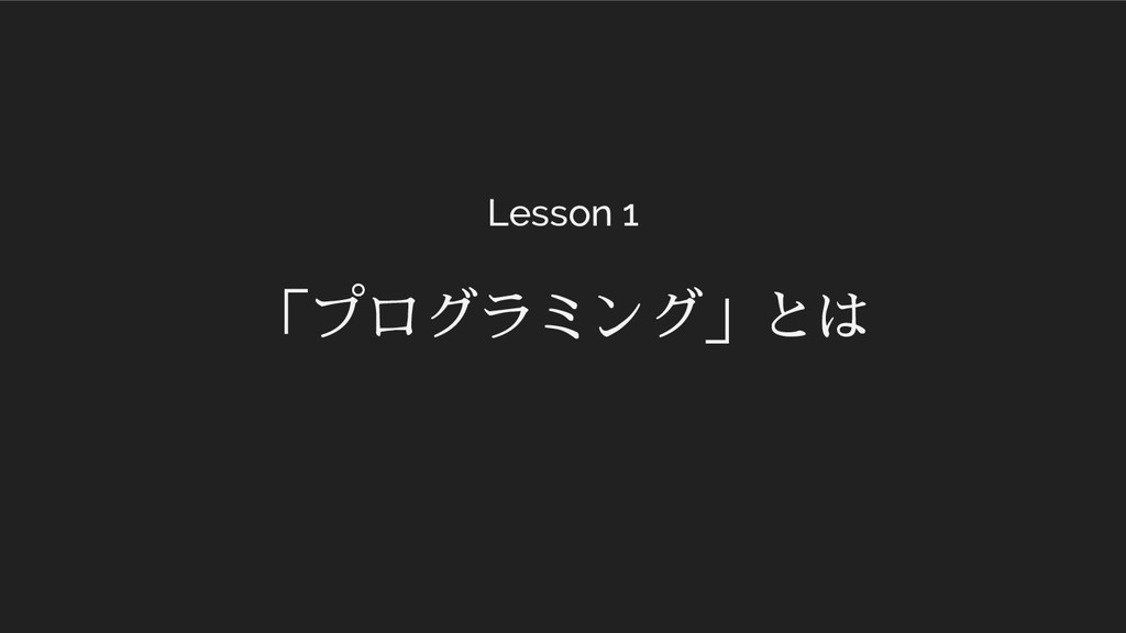 「プログラミング」とは Lesson 1
