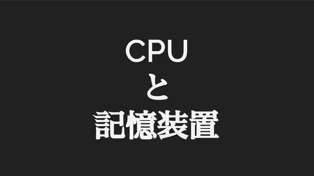 CPU と 記憶装置