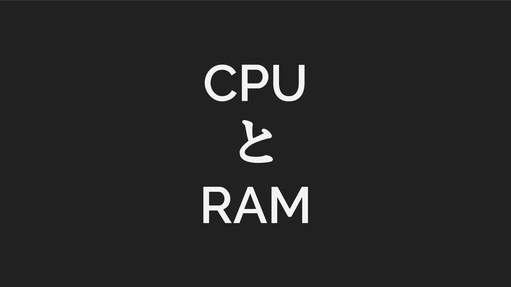 CPU と RAM