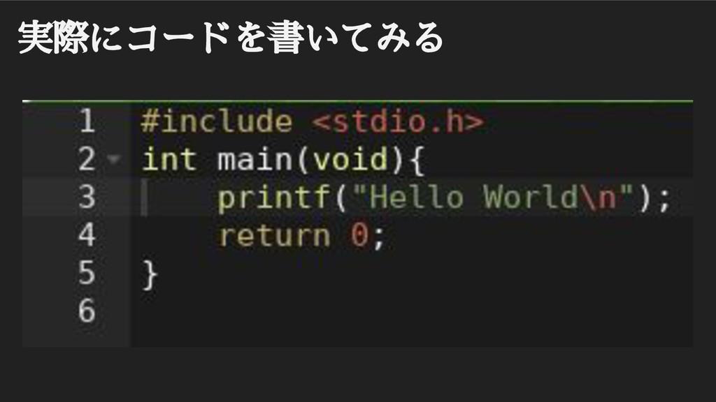 実際にコードを書いてみる