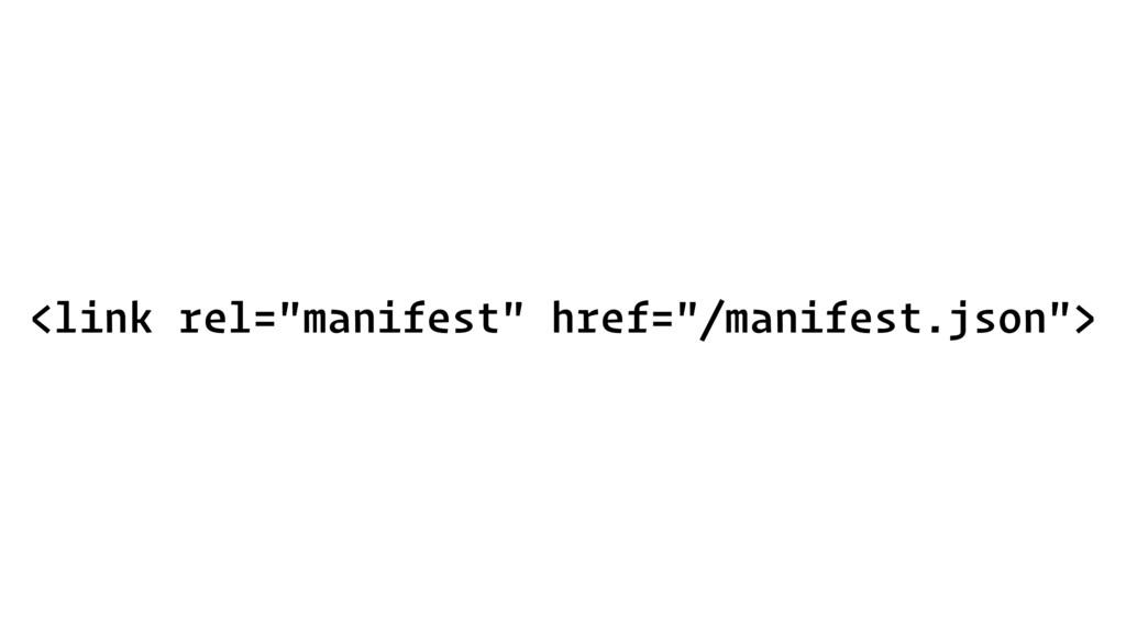 """<link rel=""""manifest"""" href=""""/manifest.json"""">"""
