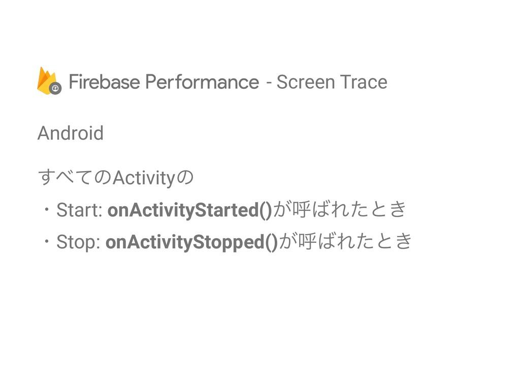 Android ͯ͢ͷActivityͷ ɾStart: onActivityStarted...
