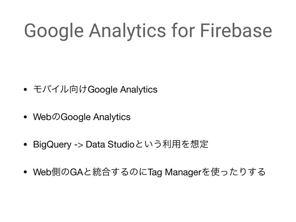 Google Analytics for Firebase • ϞόΠϧ͚Google An...