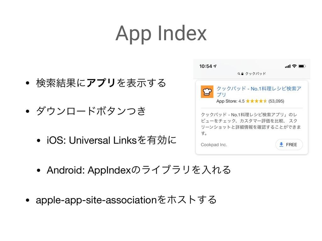 App Index • ݕࡧ݁ՌʹΞϓϦΛදࣔ͢Δ  • μϯϩʔυϘλϯ͖ͭ  • iOS...