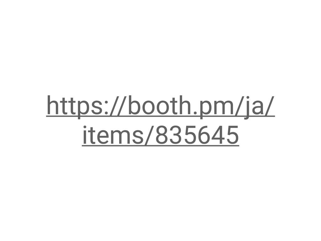 https://booth.pm/ja/ items/835645