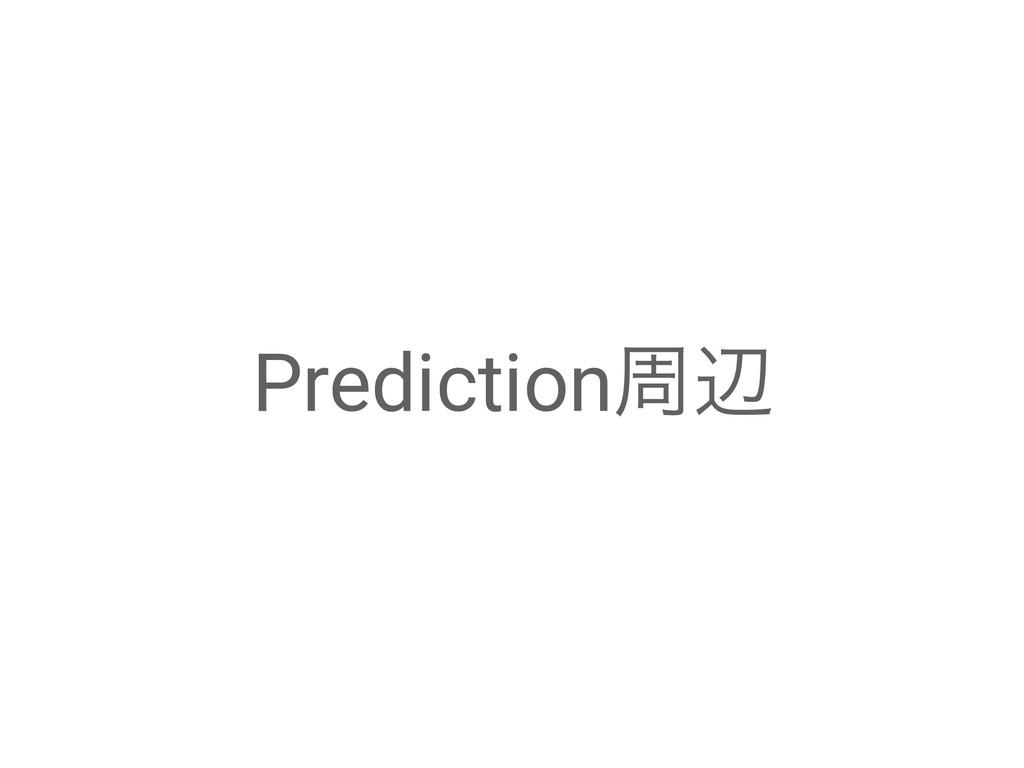 Predictionपล