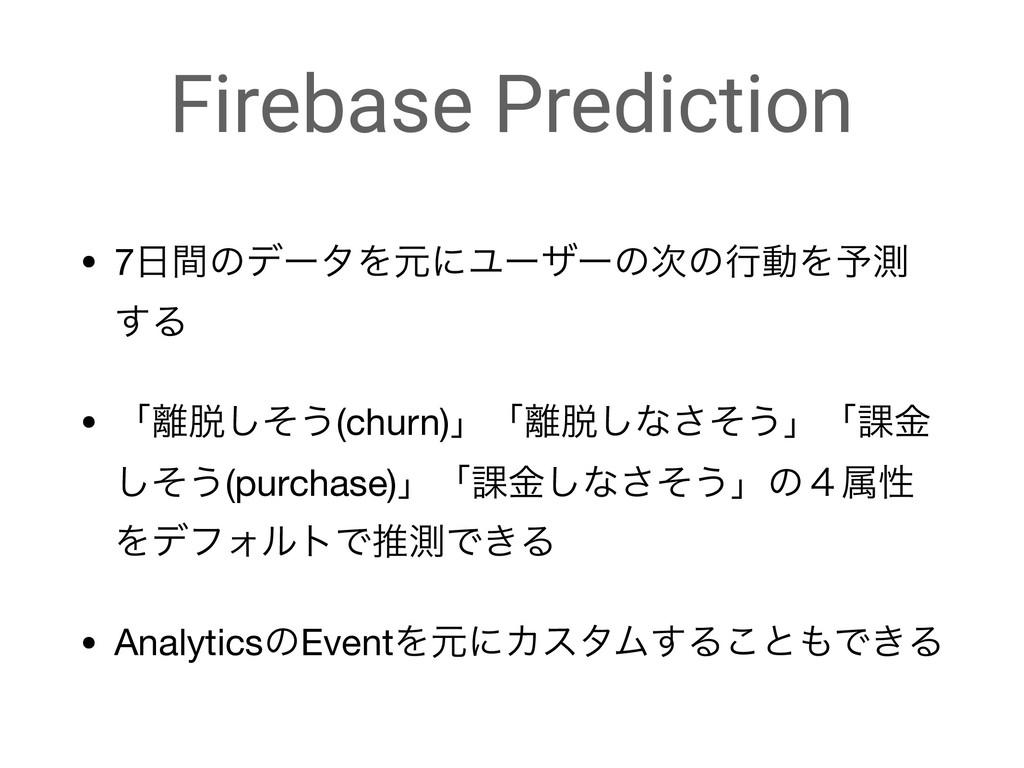 Firebase Prediction • 7ؒͷσʔλΛݩʹϢʔβʔͷͷߦಈΛ༧ଌ ͢Δ...
