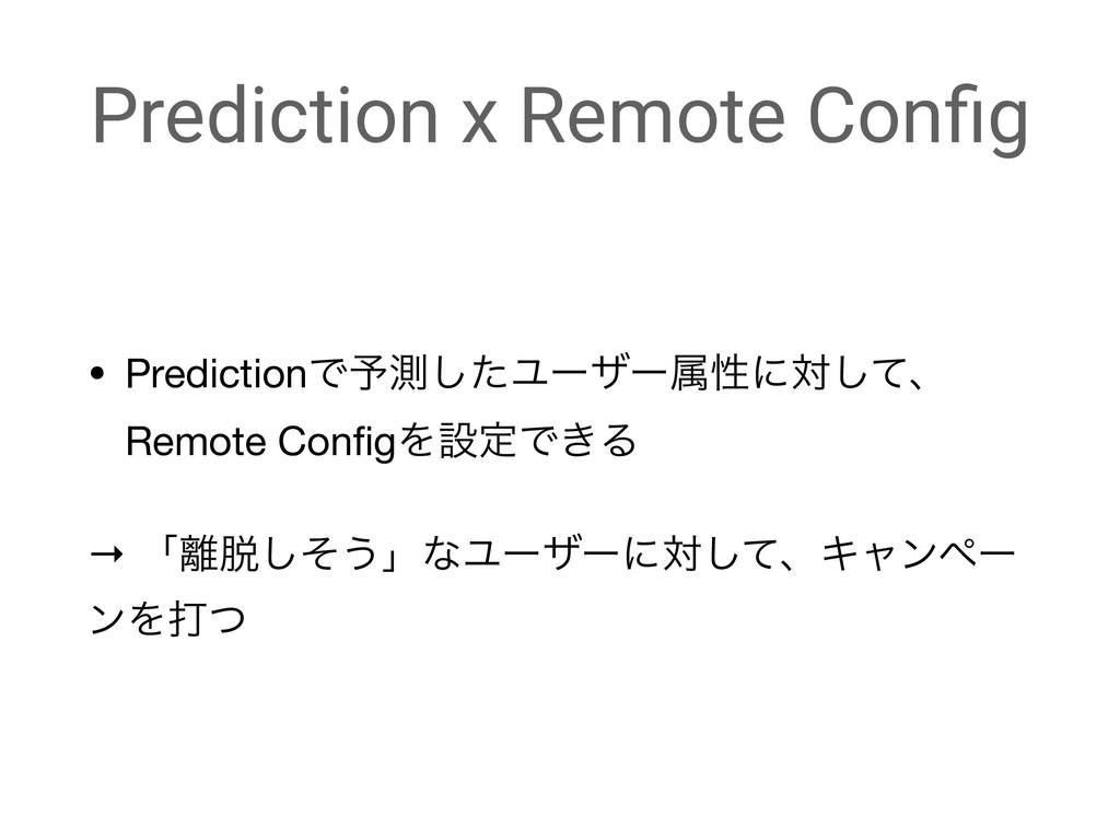 Prediction x Remote Config • PredictionͰ༧ଌͨ͠Ϣʔβʔ...