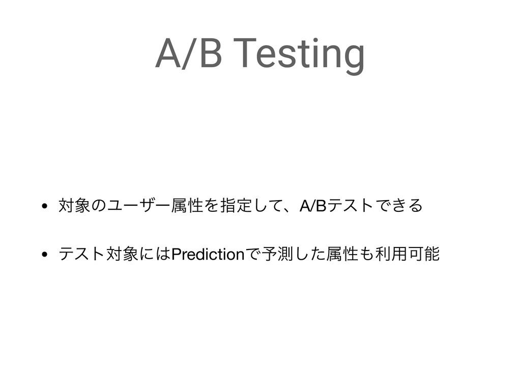 A/B Testing • ରͷϢʔβʔଐੑΛࢦఆͯ͠ɺA/BςετͰ͖Δ  • ςετର...