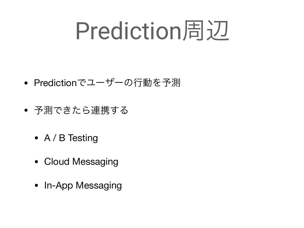 Predictionपล • PredictionͰϢʔβʔͷߦಈΛ༧ଌ  • ༧ଌͰ͖ͨΒ࿈...