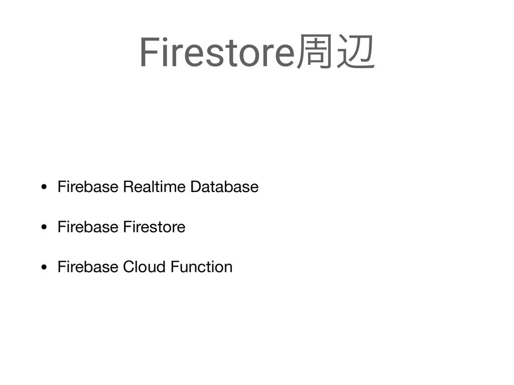 Firestoreपล • Firebase Realtime Database  • Fir...