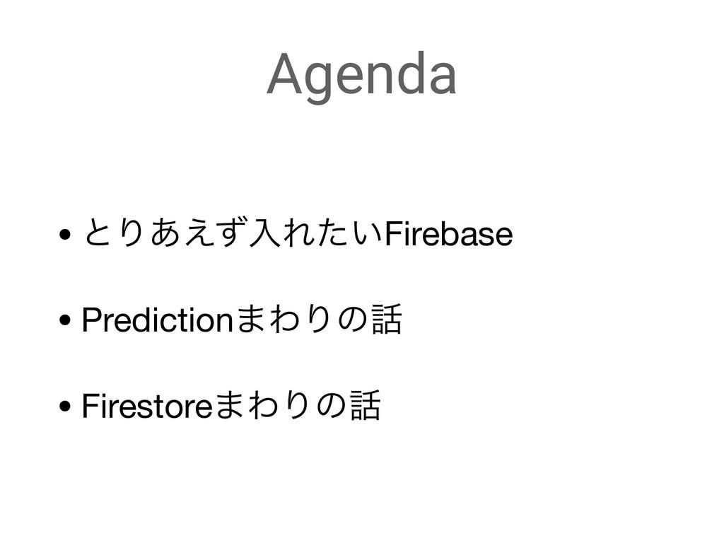Agenda • ͱΓ͋͑ͣೖΕ͍ͨFirebase  • Prediction·ΘΓͷ  ...