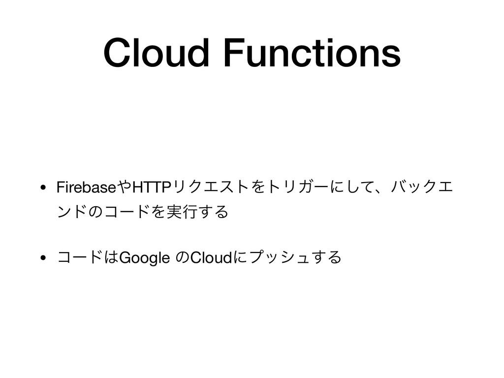 Cloud Functions • FirebaseHTTPϦΫΤετΛτϦΨʔʹͯ͠ɺόο...