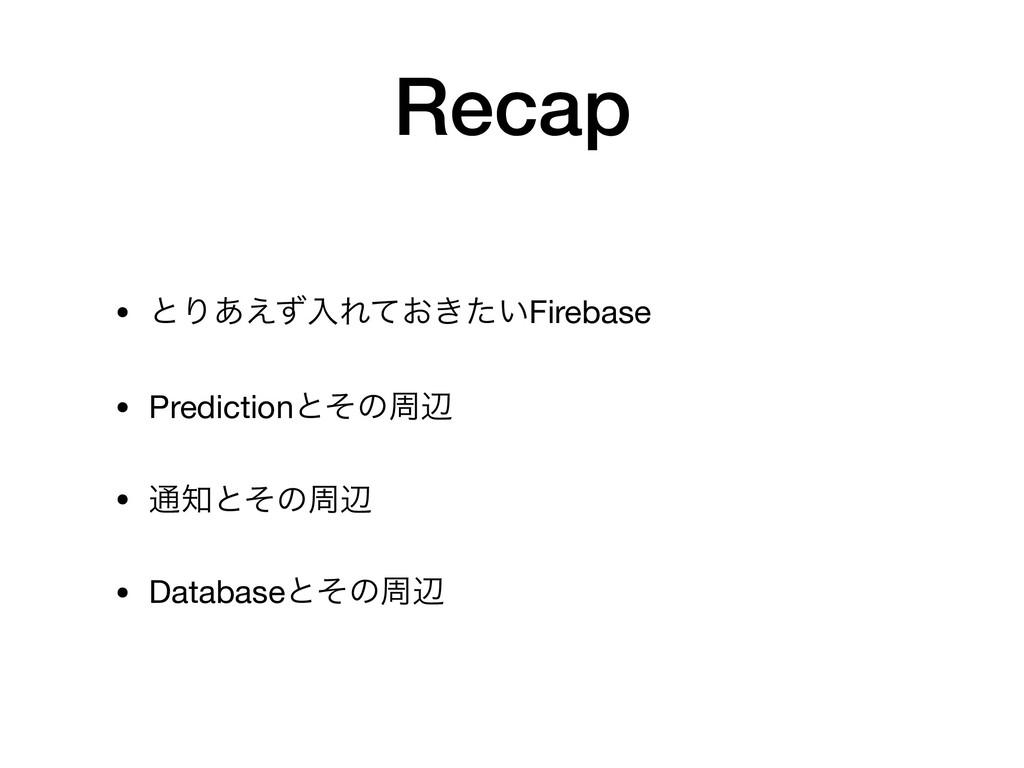 Recap • ͱΓ͋͑ͣೖΕ͓͖͍ͯͨFirebase  • Predictionͱͦͷपล...