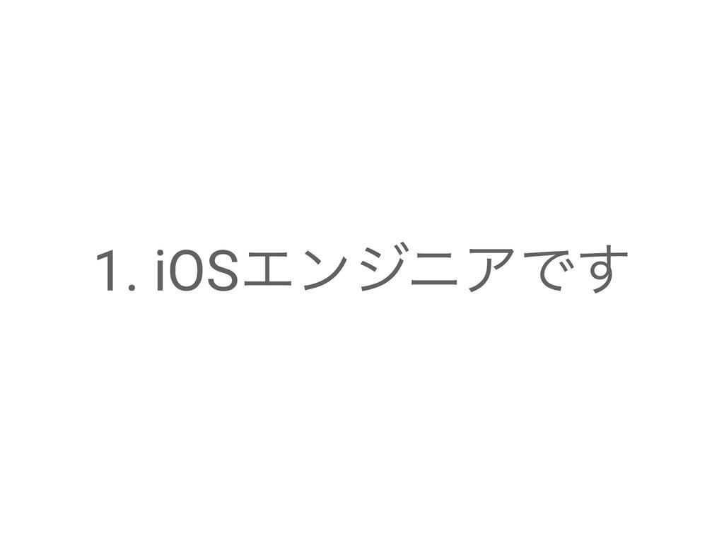 1. iOSΤϯδχΞͰ͢