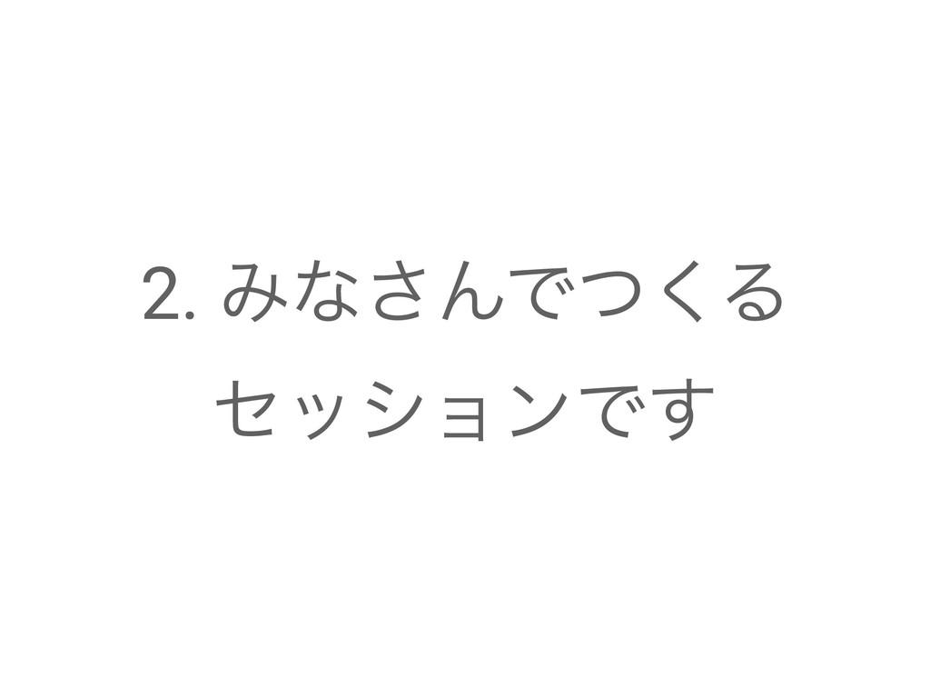 2. Έͳ͞ΜͰͭ͘Δ ηογϣϯͰ͢