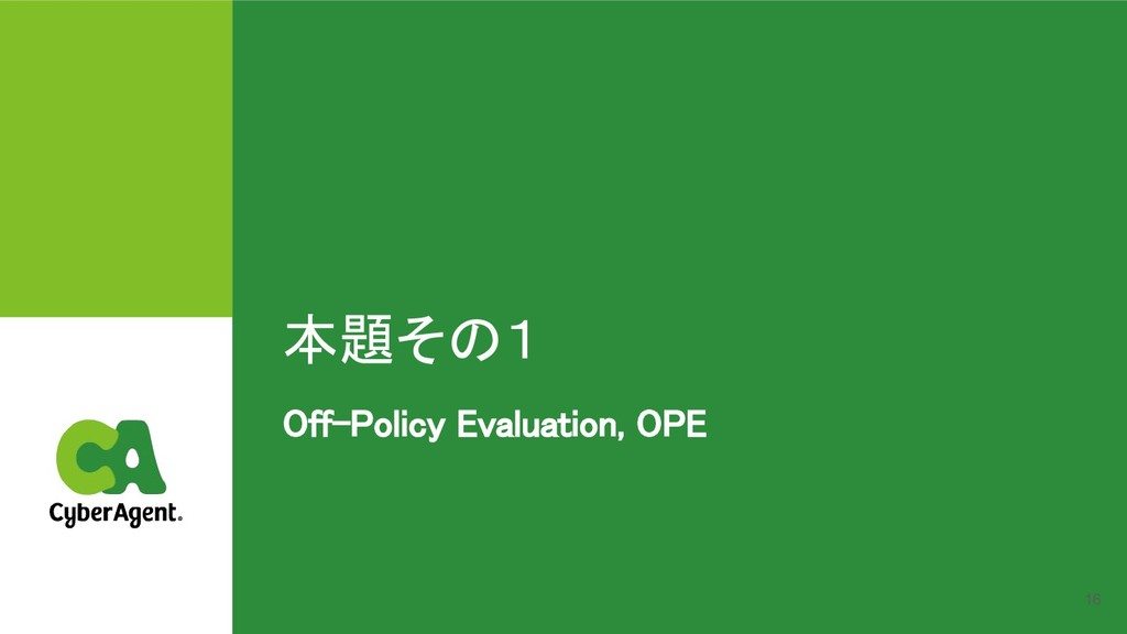 本題その1