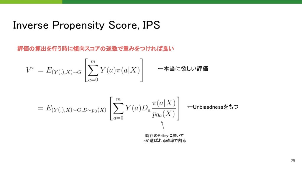 Inverse Propensity Score, IPS