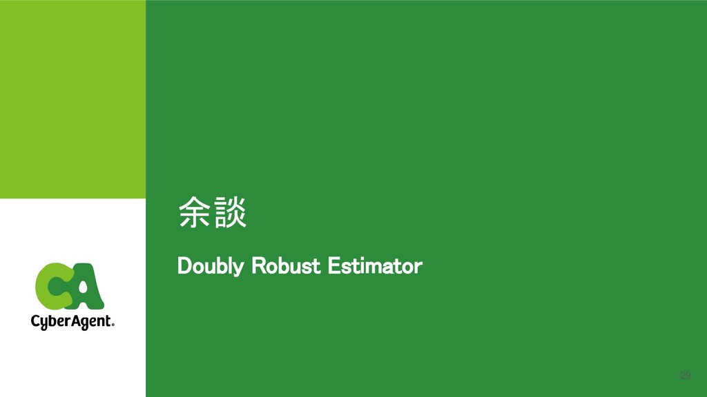 余談