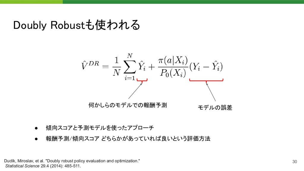 Doubly Robustも使われる 30 何かしらのモデルでの報酬予測  モデルの誤差...