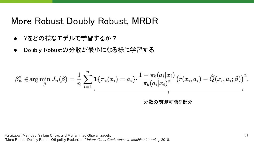 More Robust Doubly Robust, MRDR ● Yをどの様なモデルで学習...