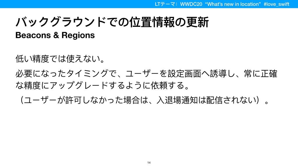 バックグラウンドでの位置情報の更新 Beacons & Regions 低い精度では使えない。...