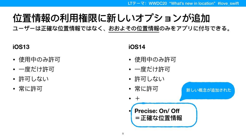 iOS13 • 使⽤中のみ許可  • ⼀度だけ許可  • 許可しない  • 常に許可  iOS...
