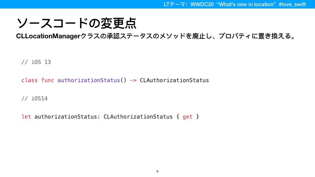 ソースコードの変更点 CLLocationManagerクラスの承認ステータスのメソッドを廃⽌...