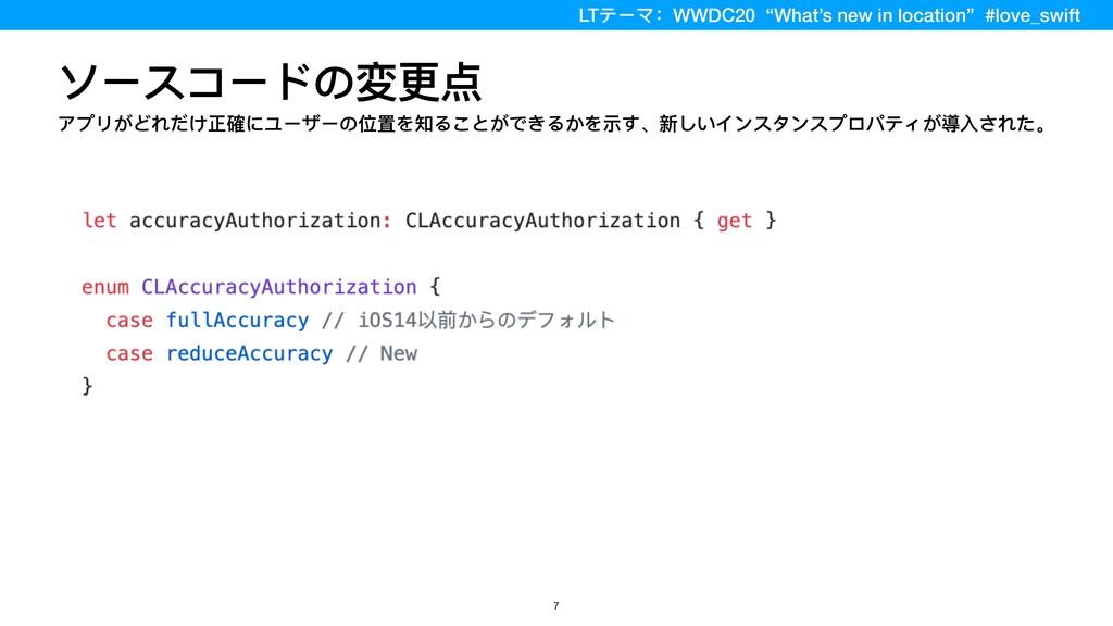 ソースコードの変更点 アプリがどれだけ正確にユーザーの位置を知ることができるかを示す、新しいイ...