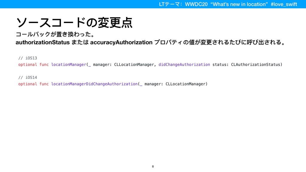 ソースコードの変更点 コールバックが置き換わった。 authorizationStatus ま...