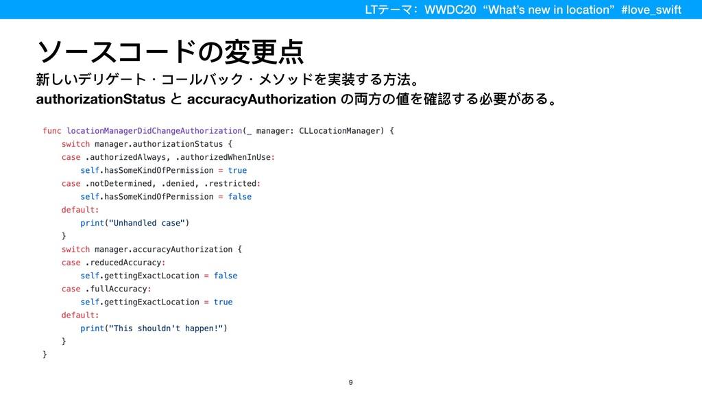 ソースコードの変更点 新しいデリゲート・コールバック・メソッドを実装する⽅法。 authori...