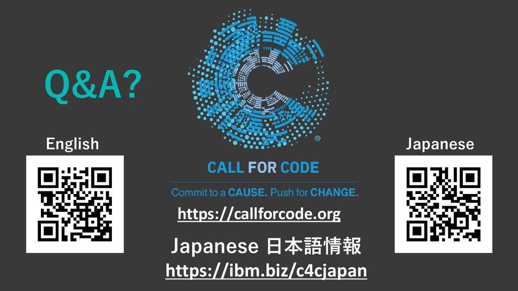 https://callforcode.org Japanese 日本語情報 https://...