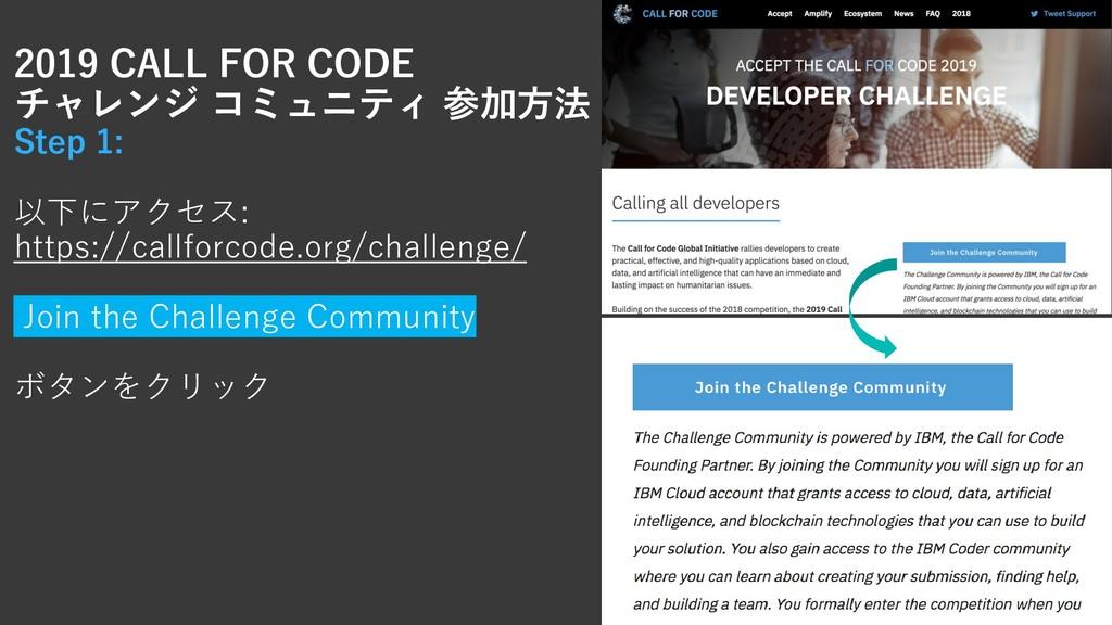 2019 CALL FOR CODE チャレンジ コミュニティ 参加方法 Step 1: 以下...