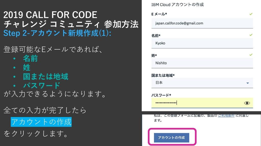 2019 CALL FOR CODE チャレンジ コミュニティ 参加方法 Step 2-アカウ...