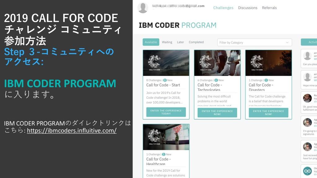 2019 CALL FOR CODE チャレンジ コミュニティ 参加方法 Step 3-コミュ...