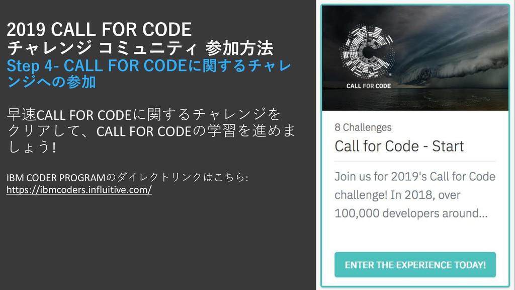 2019 CALL FOR CODE チャレンジ コミュニティ 参加方法 Step 4- CA...