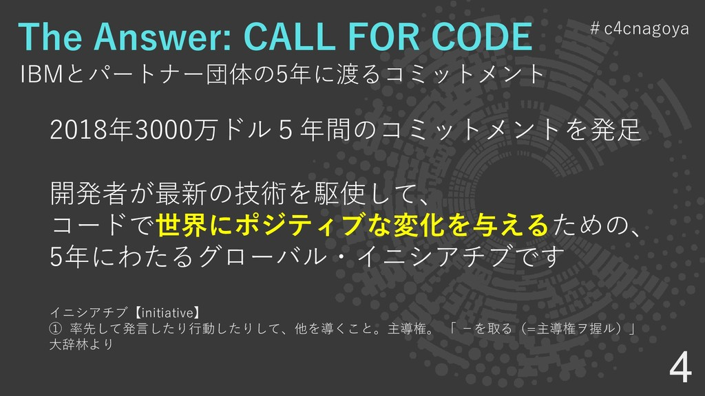 4 #c4cnagoya The Answer: CALL FOR CODE IBMとパートナ...