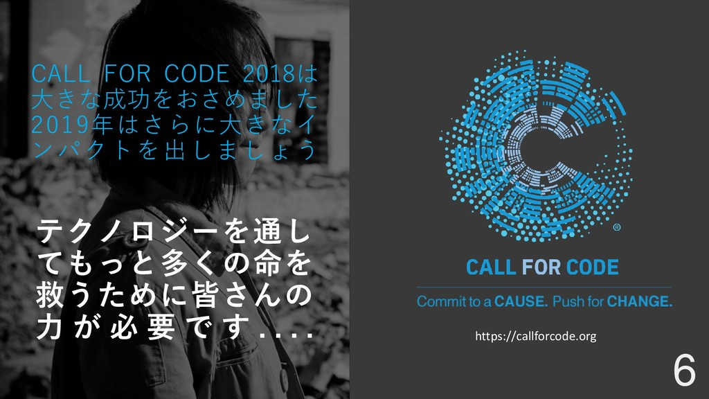https://callforcode.org CALL FOR CODE 2018は 大きな...
