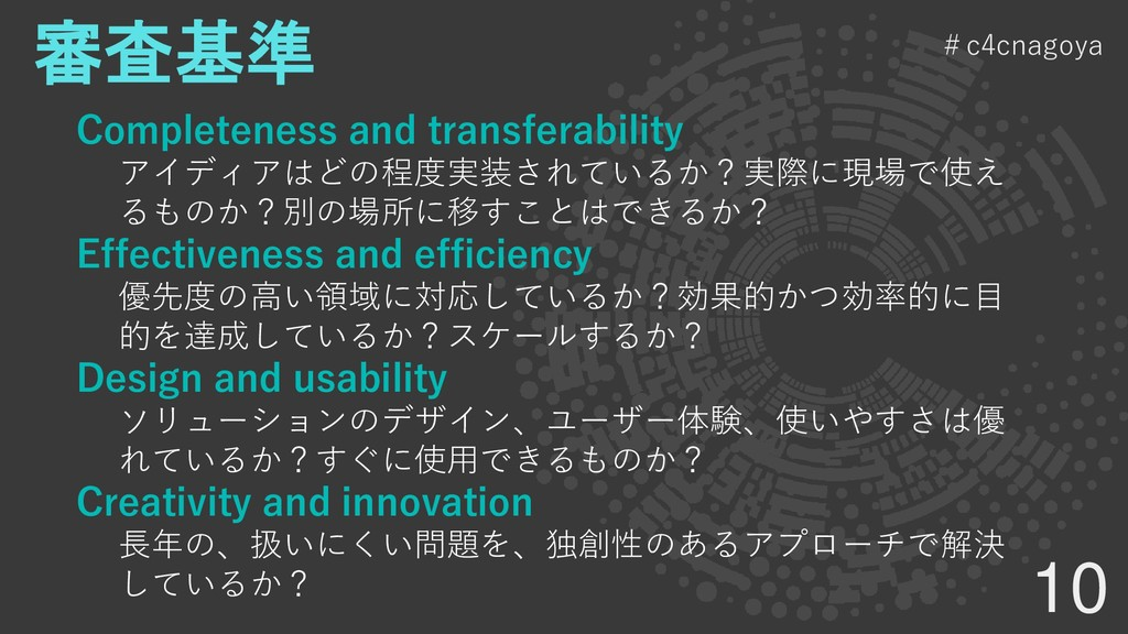 10 #c4cnagoya 審査基準 Completeness and transferabi...