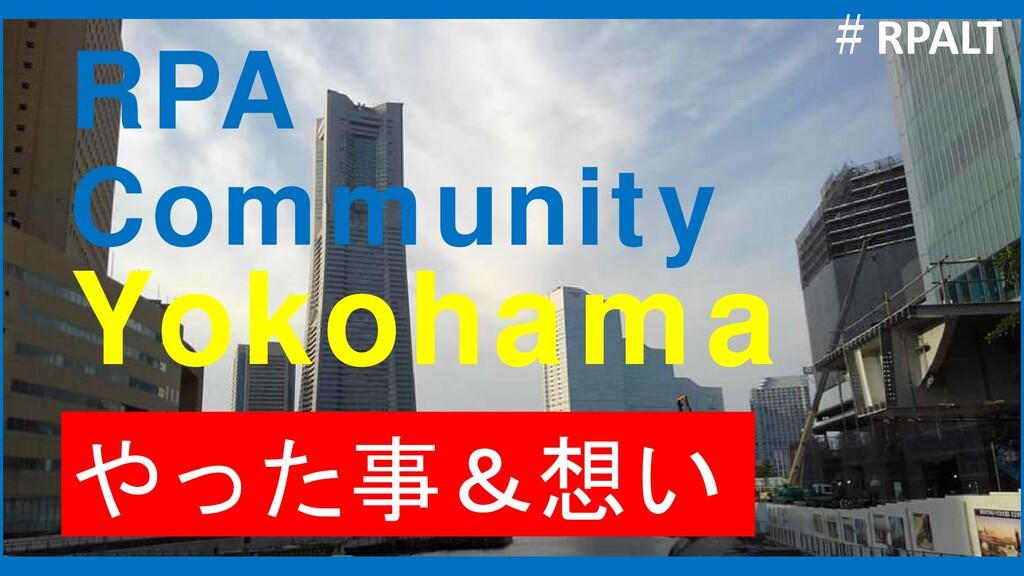 #RPALT RPA Community Yokohama やった事&想い