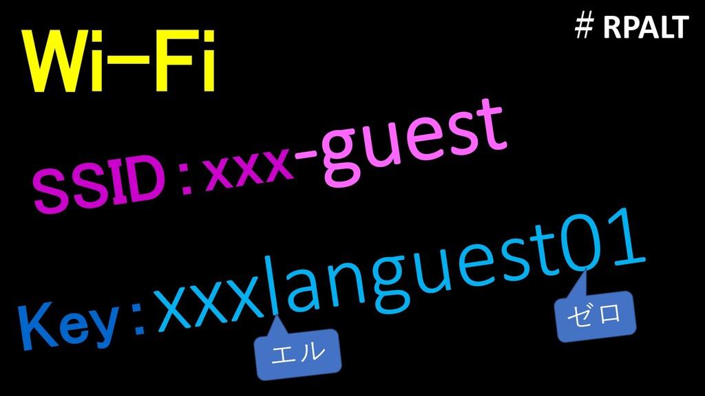 #RPALT Wi-Fi