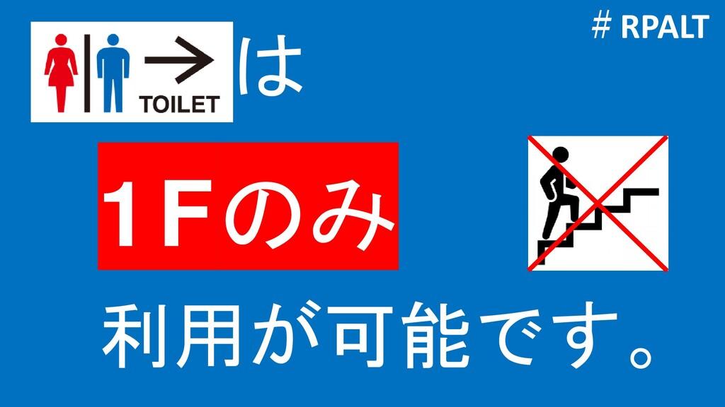 #RPALT トイレは 1Fのみ 利用が可能です。