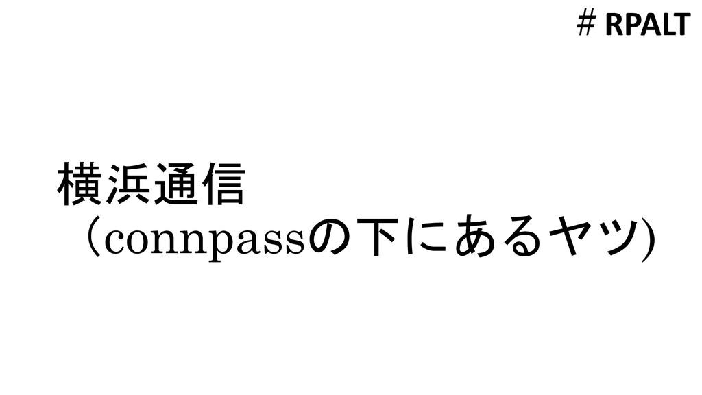 横浜通信 (connpassの下にあるヤツ) #RPALT