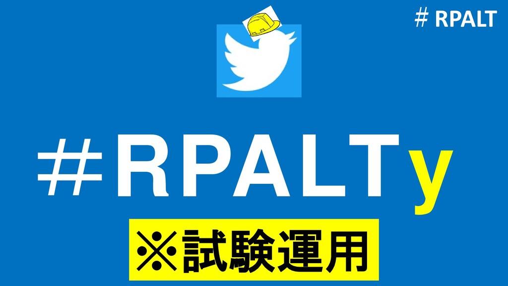 #RPALTy #RPALT ※試験運用