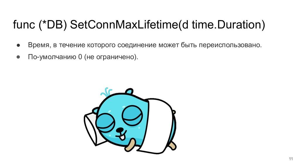 func (*DB) SetConnMaxLifetime(d time.Duration) ...
