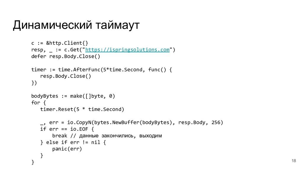 Динамический таймаут c := &http.Client{} resp, ...